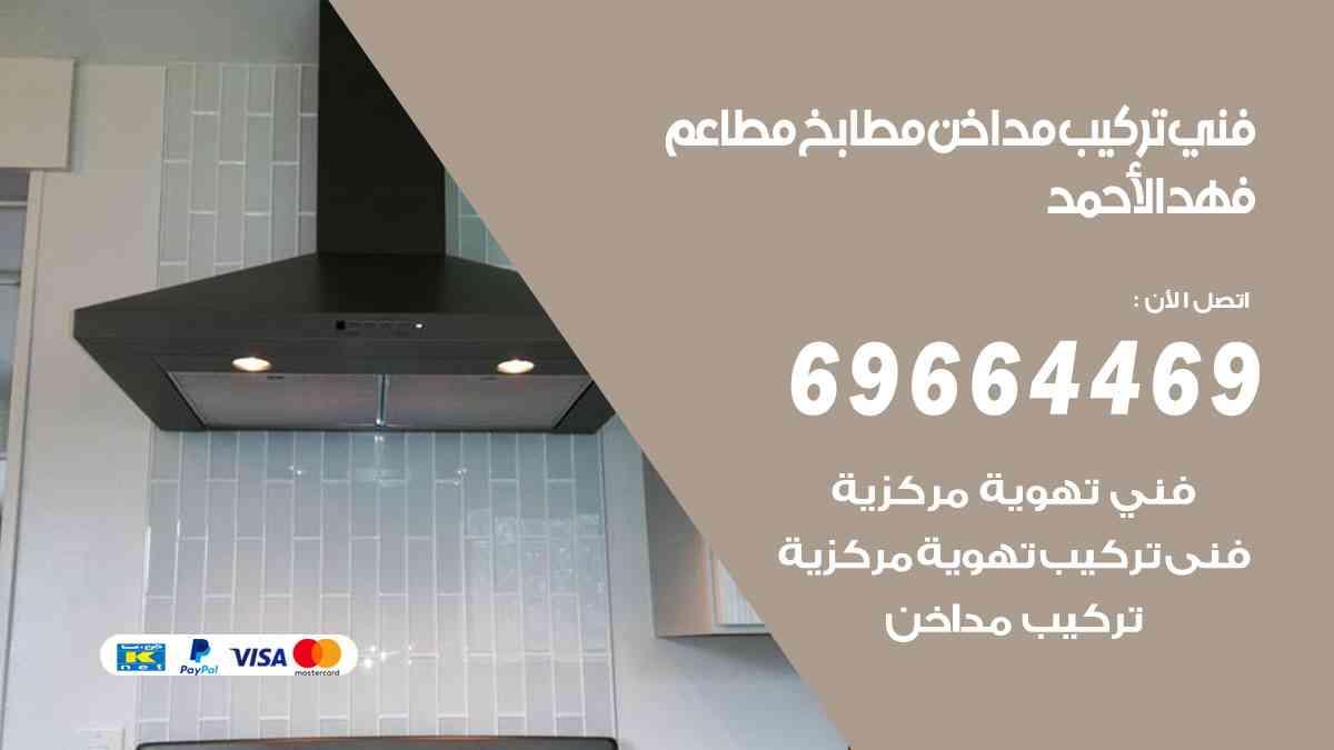 تركيب مداخن فهد الأحمد / 69664469 / فني تركيب وغسيل مداخن مطاعم هود مطابخ الكويت