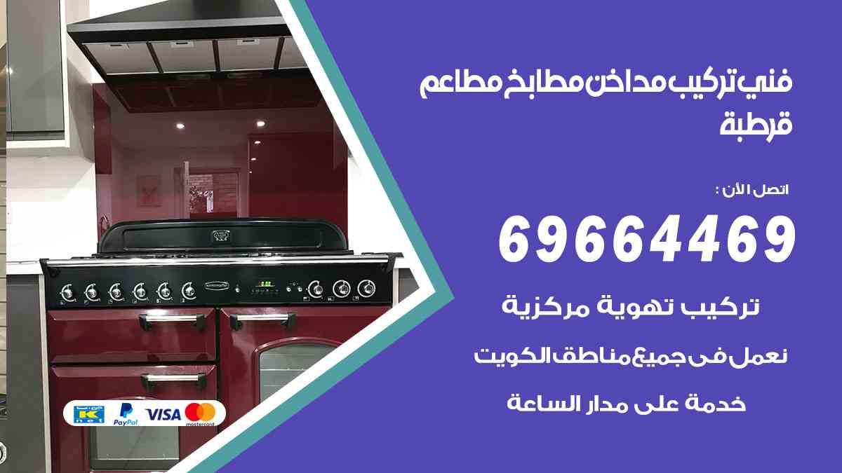 تركيب مداخن قرطبة / 69664469 / فني تركيب وغسيل مداخن مطاعم هود مطابخ الكويت