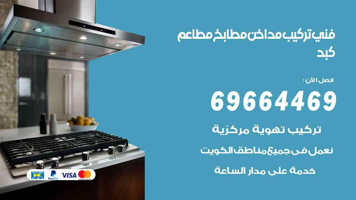 تركيب مداخن كبد / 69664469 / فني تركيب وغسيل مداخن مطاعم هود مطابخ الكويت