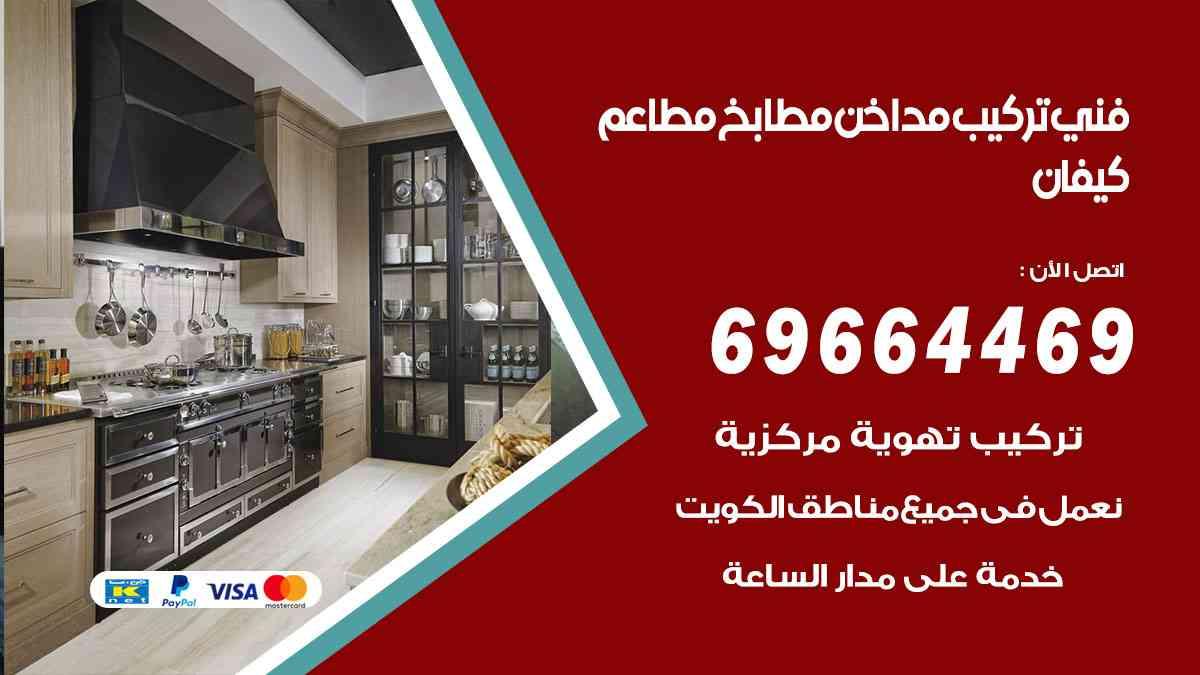 تركيب مداخن كيفان / 69664469 / فني تركيب وغسيل مداخن مطاعم هود مطابخ الكويت