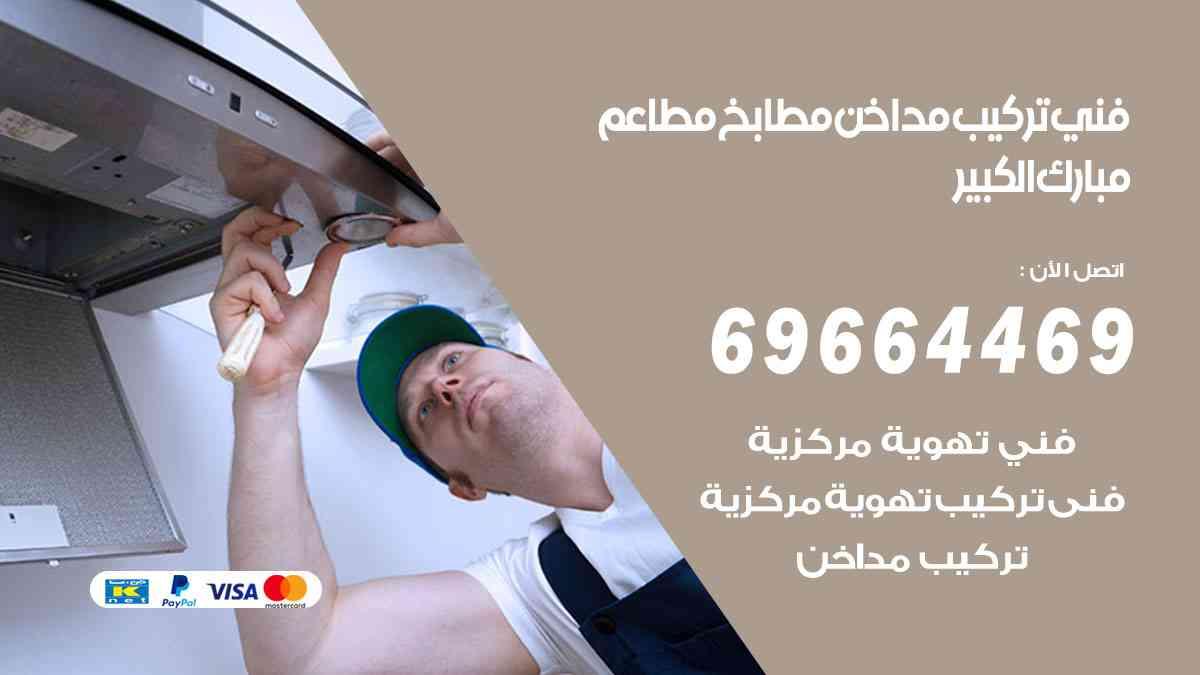 تركيب مداخن مبارك الكبير / 69664469 / فني تركيب وغسيل مداخن مطاعم هود مطابخ الكويت