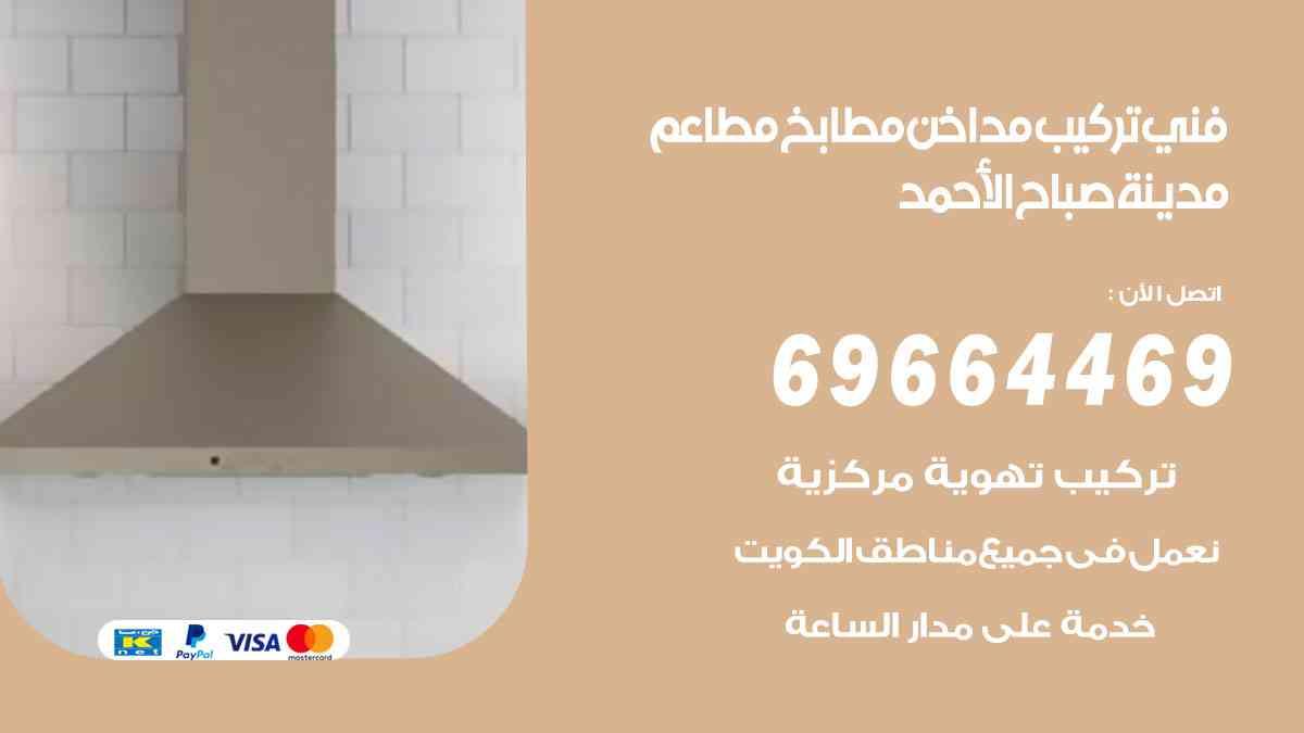 تركيب مداخن مدينة صباح الأحمد / 69664469 / فني تركيب وغسيل مداخن مطاعم هود مطابخ الكويت