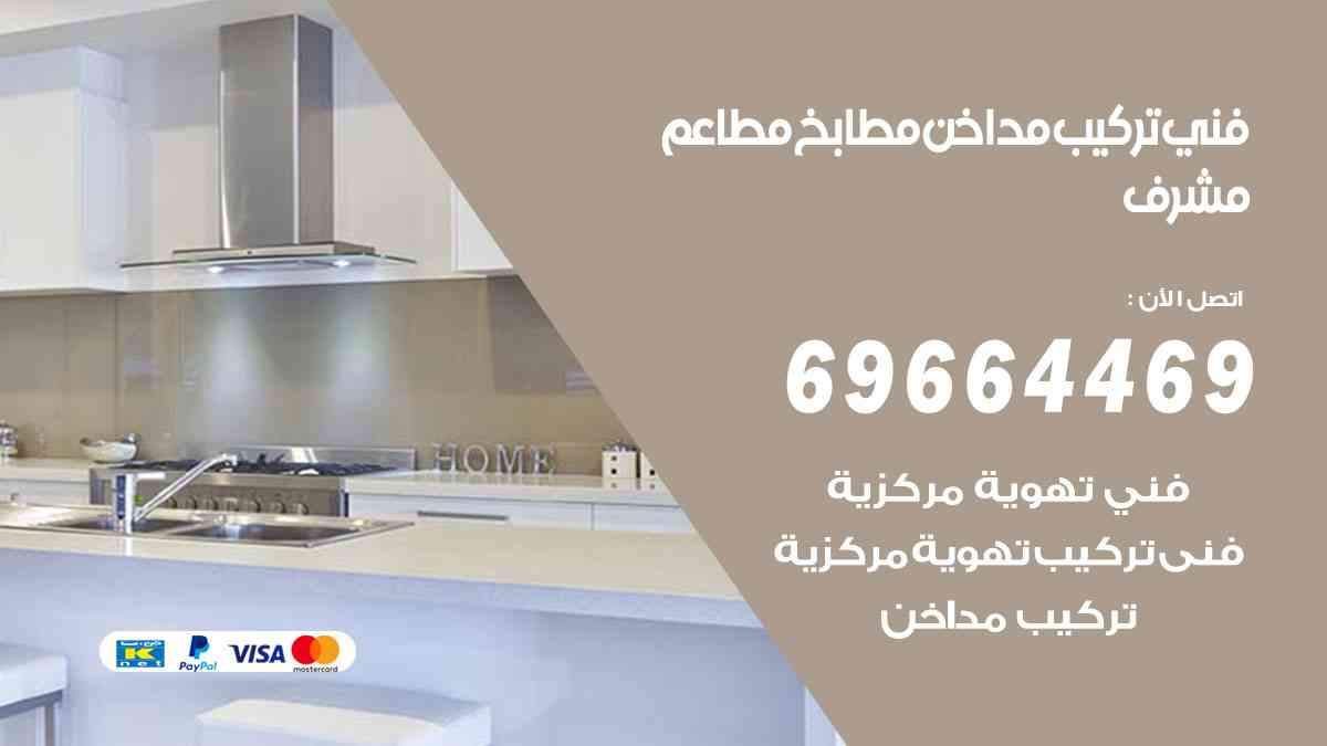 تركيب مداخن مشرف / 69664469 / فني تركيب وغسيل مداخن مطاعم هود مطابخ الكويت