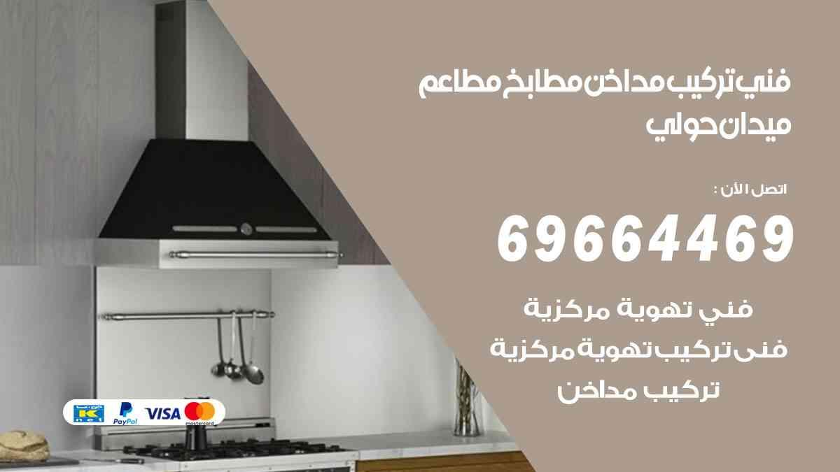 تركيب مداخن ميدان حولي / 69664469 / فني تركيب وغسيل مداخن مطاعم هود مطابخ الكويت