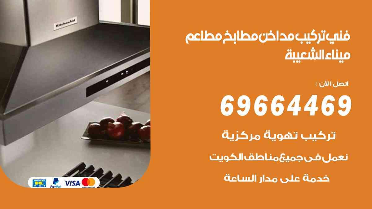 تركيب مداخن ميناء الشعيبة / 69664469 / فني تركيب وغسيل مداخن مطاعم هود مطابخ الكويت
