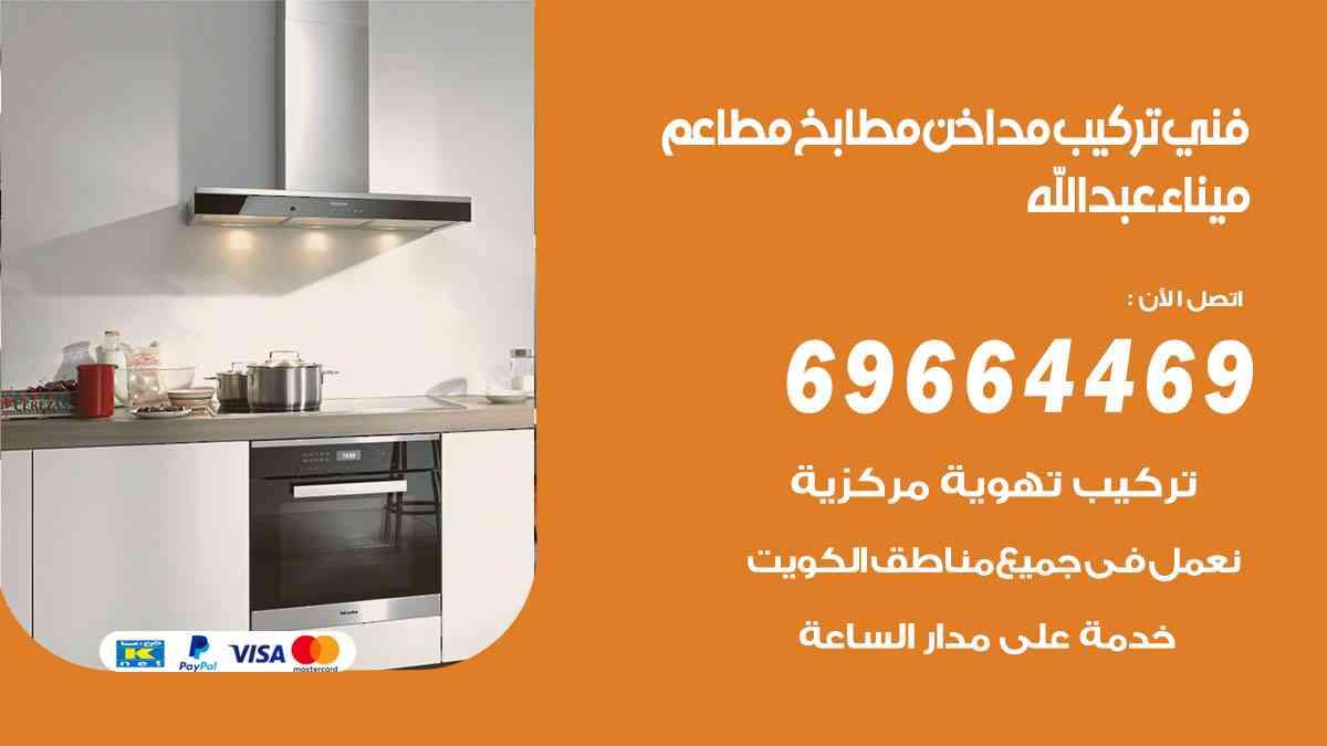 تركيب مداخن ميناء عبدالله / 69664469 / فني تركيب وغسيل مداخن مطاعم هود مطابخ الكويت
