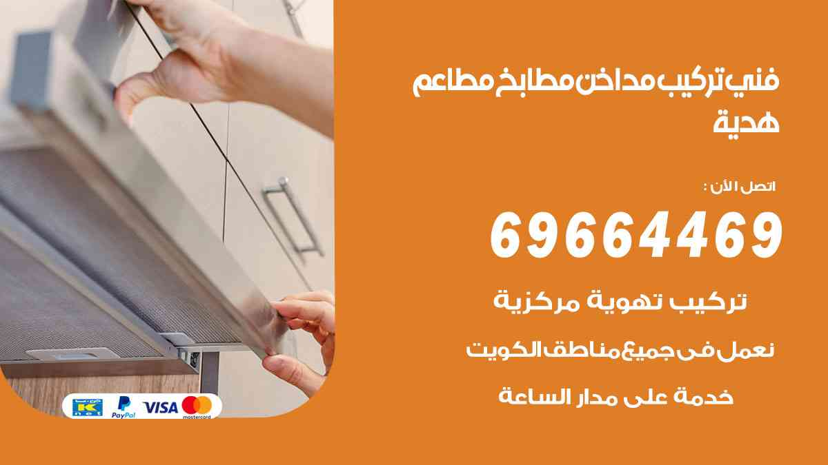 تركيب مداخن هدية / 69664469 / فني تركيب وغسيل مداخن مطاعم هود مطابخ الكويت