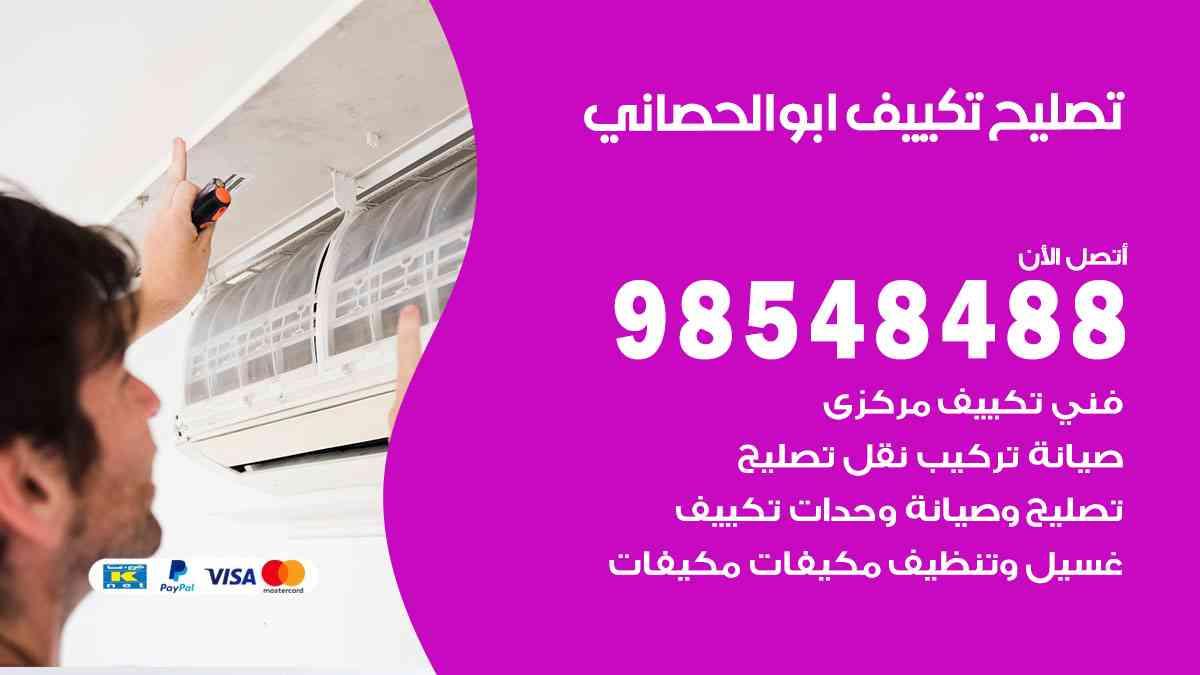 فني تصليح تكييف ابوالحصاني / 98548488 / تصليح تكييف مركزي هندي ابوالحصاني