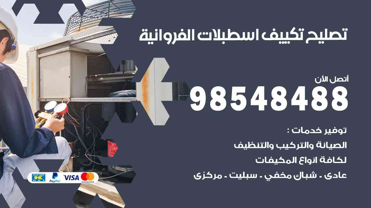 فني تصليح تكييف اسطبلات الفروانية / 98548488 / تصليح تكييف مركزي هندي اسطبلات الفروانية