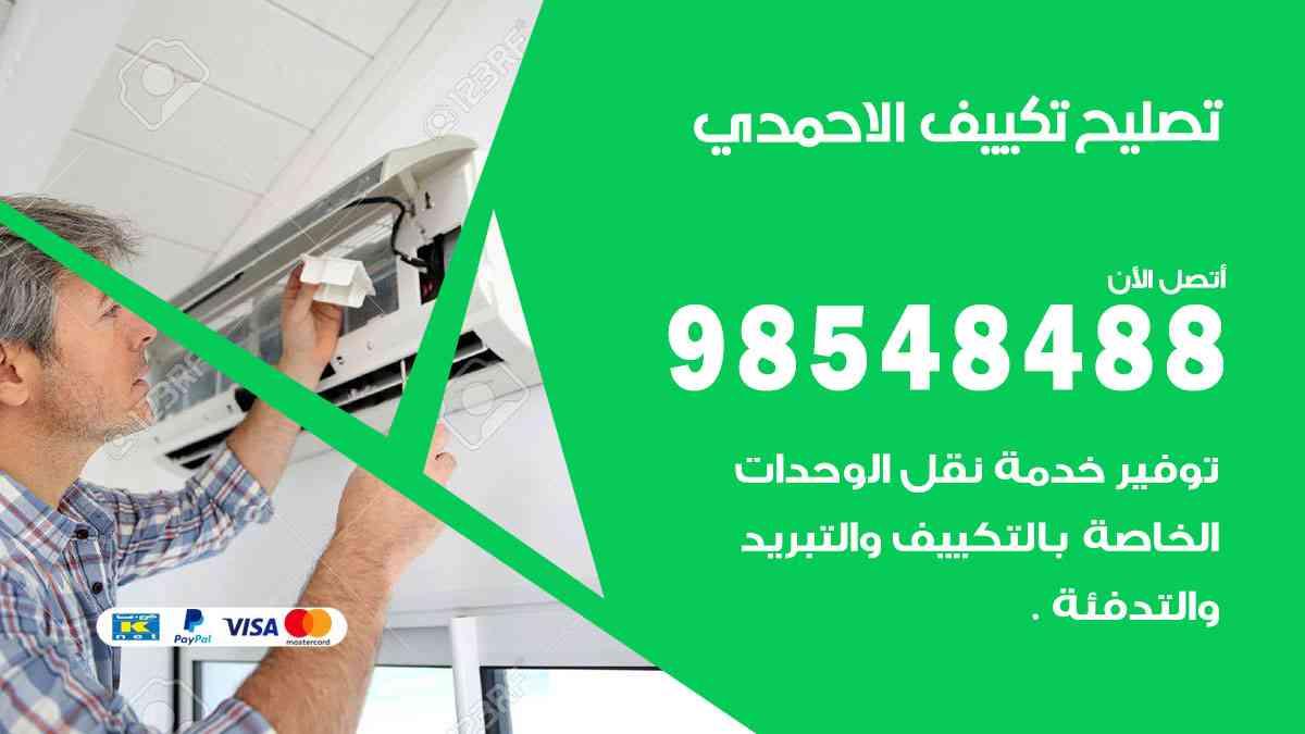 فني تصليح تكييف الاحمدي / 98548488 / تصليح تكييف مركزي هندي الاحمدي