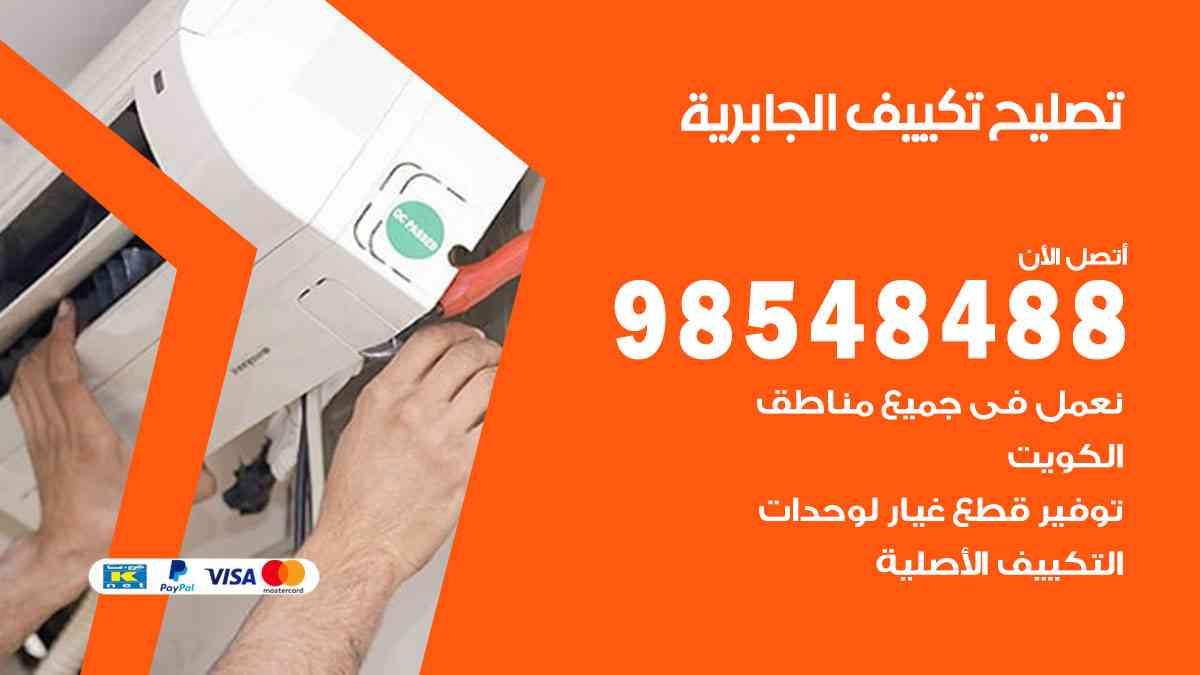 فني تصليح تكييف الجابرية / 98548488 / تصليح تكييف مركزي هندي الجابرية