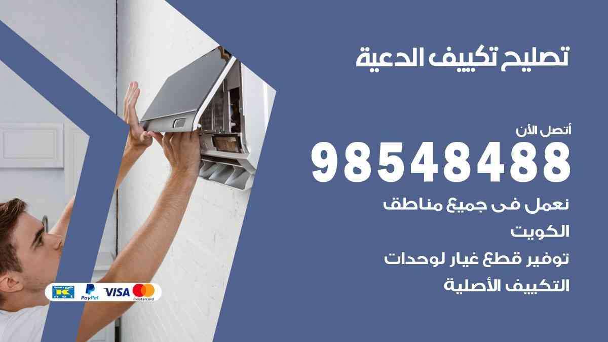 فني تصليح تكييف الدعية / 98548488 / تصليح تكييف مركزي هندي الدعية