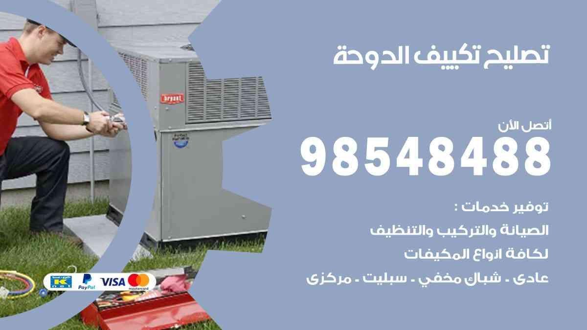 فني تصليح تكييف الدوحة / 98548488 / تصليح تكييف مركزي هندي الدوحة