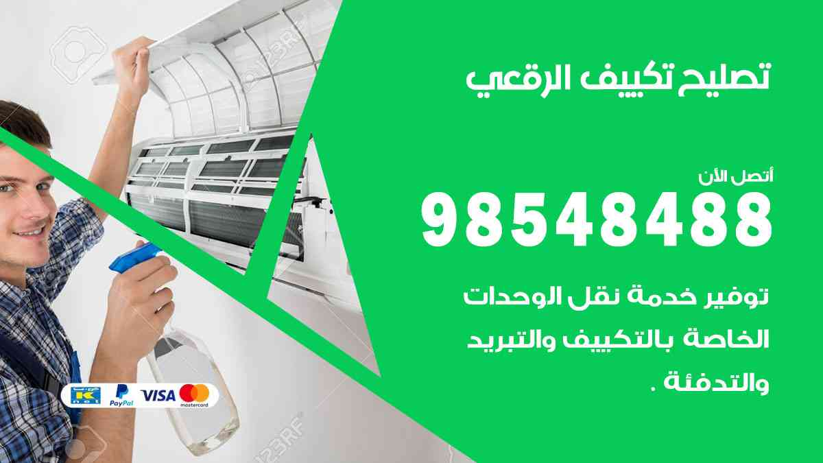 فني تصليح تكييف الرقعي / 98548488 / تصليح تكييف مركزي هندي الرقعي