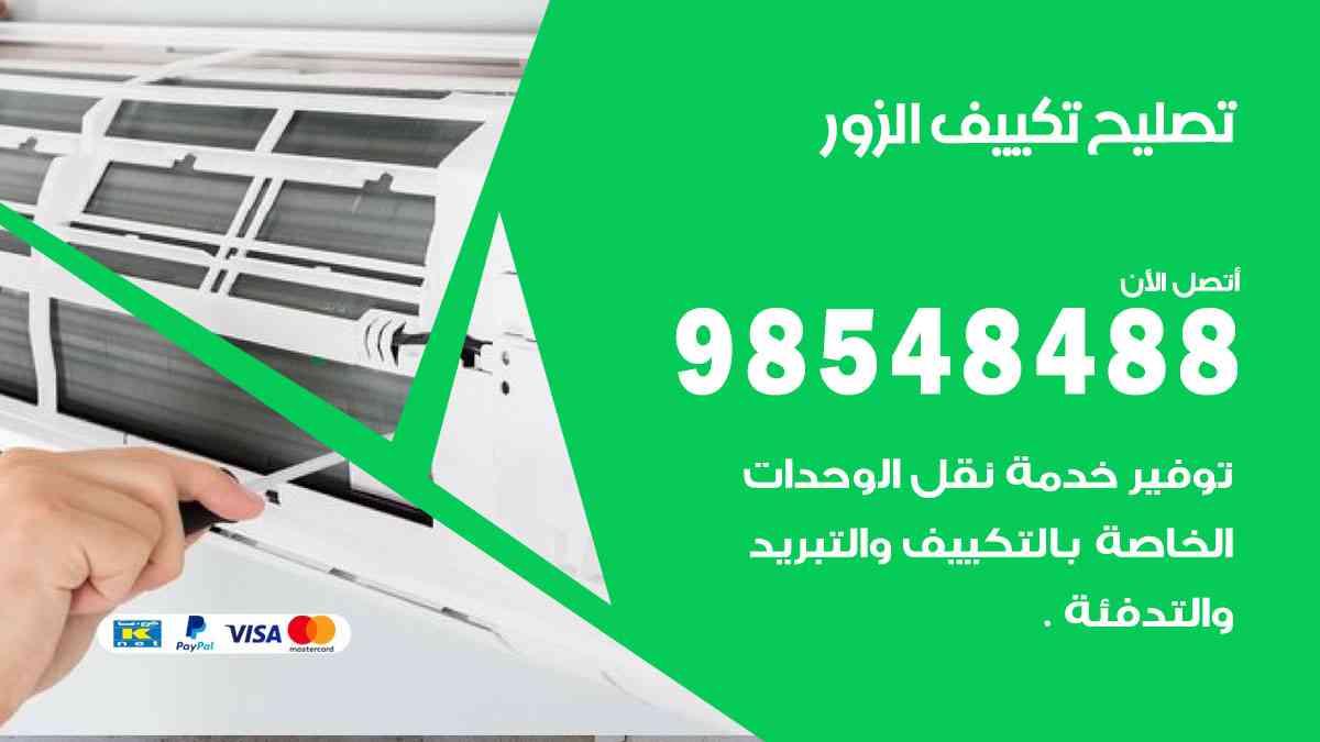 فني تصليح تكييف الزور / 98548488 / تصليح تكييف مركزي هندي الزور