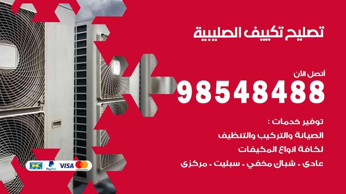 فني تصليح تكييف الصليبية / 98548488 / تصليح تكييف مركزي هندي الصليبية