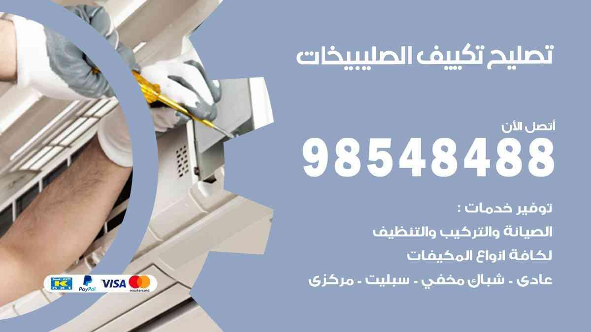فني تصليح تكييف الصليبيخات / 98548488 / تصليح تكييف مركزي هندي الصليبيخات