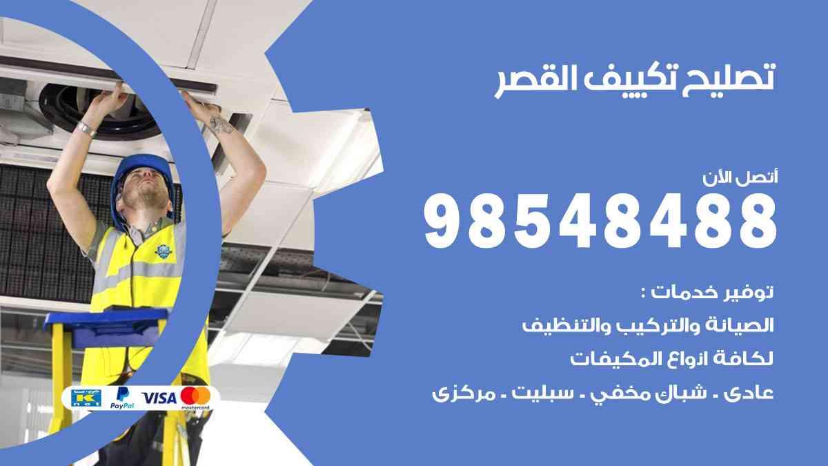 فني تصليح تكييف القصر / 98548488 / تصليح تكييف مركزي هندي القصر