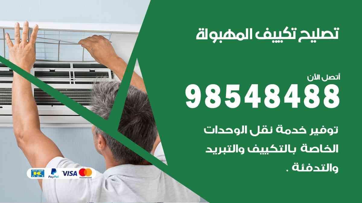 فني تصليح تكييف المهبولة / 98548488 / تصليح تكييف مركزي هندي المهبولة
