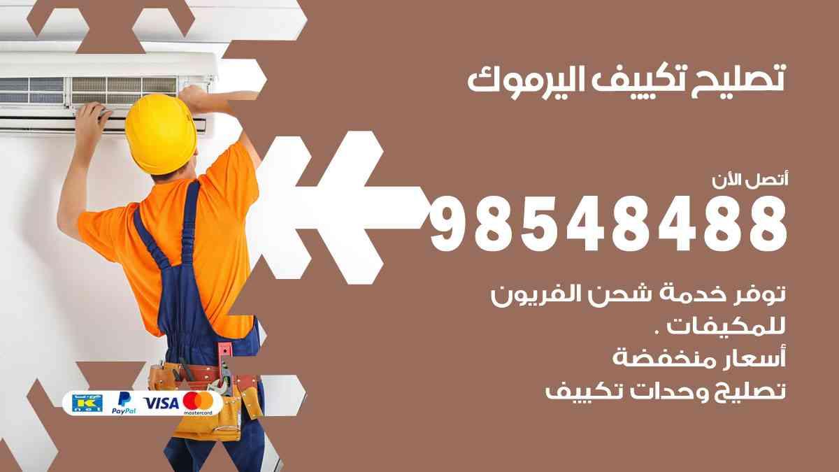 فني تصليح تكييف اليرموك / 98548488 / تصليح تكييف مركزي هندي اليرموك