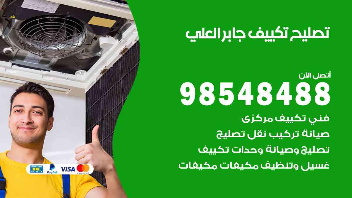 فني تصليح تكييف جابر العلي / 98548488 / تصليح تكييف مركزي هندي جابر العلي