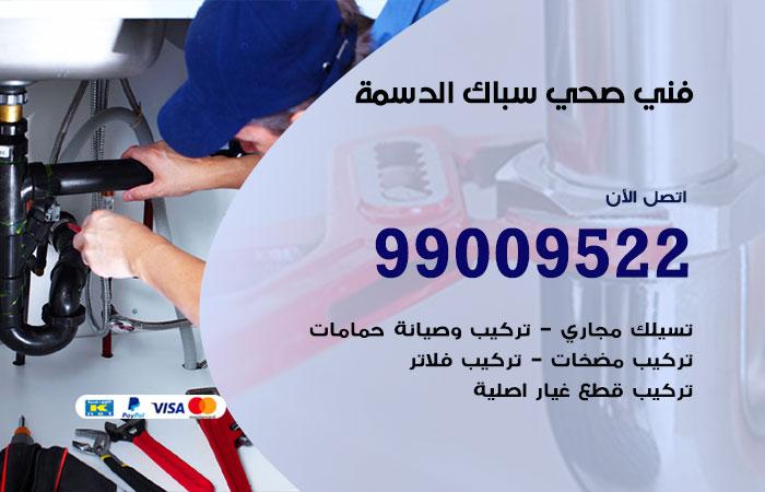 معلم أدوات صحية الدسمة / 99009522 / فني سباك صحي خدمة 24 ساعة