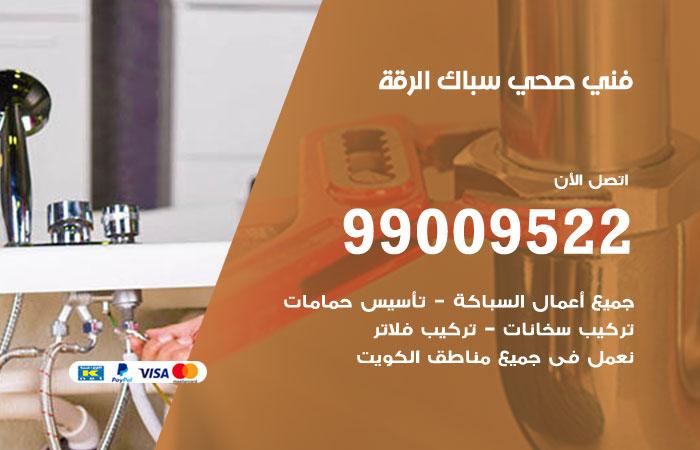 معلم أدوات صحية الرقة / 99009522 / فني سباك صحي خدمة 24 ساعة