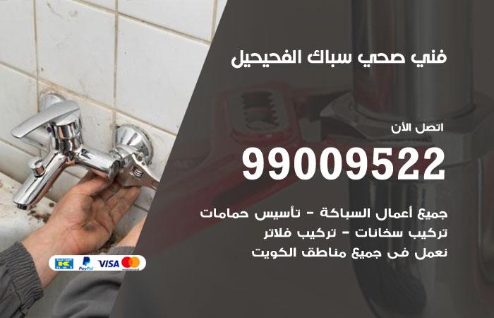معلم أدوات صحية الفحيحيل / 99009522 / فني سباك صحي خدمة 24 ساعة