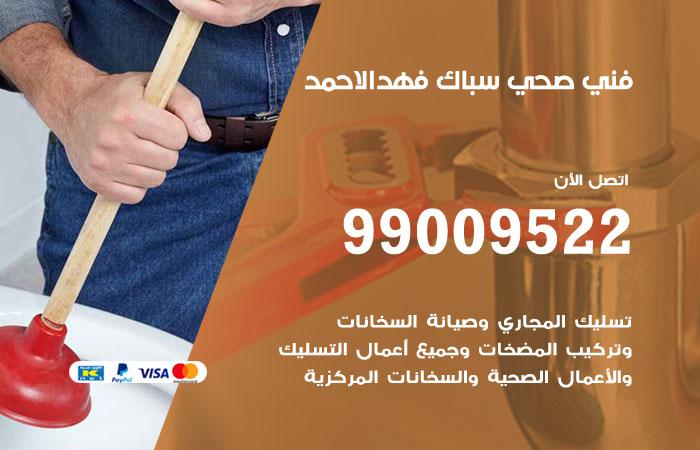 معلم أدوات صحية فهد الأحمد / 99009522 / فني سباك صحي خدمة 24 ساعة