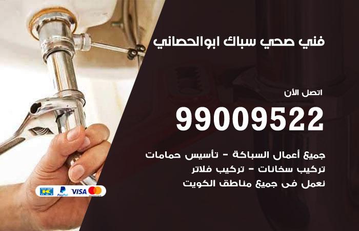 معلم أدوات صحية ابوالحصاني / 99009522 / فني سباك صحي خدمة 24 ساعة