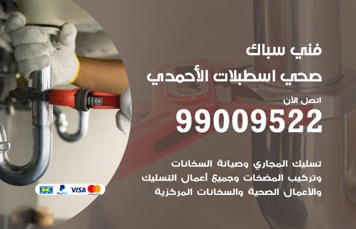 معلم أدوات صحية اسطبلات الأحمدي / 99009522 / فني سباك صحي خدمة 24 ساعة