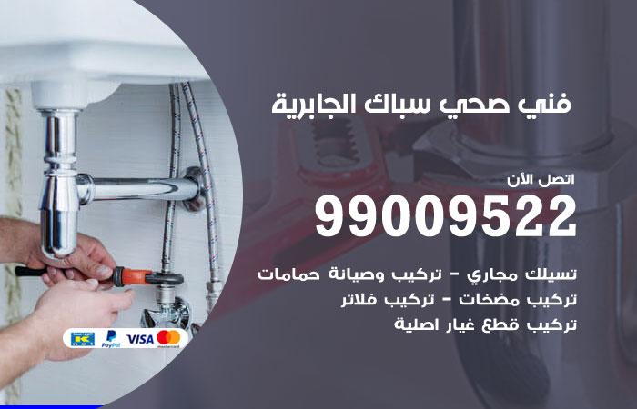 معلم أدوات صحية الجابرية / 99009522 / فني سباك صحي خدمة 24 ساعة