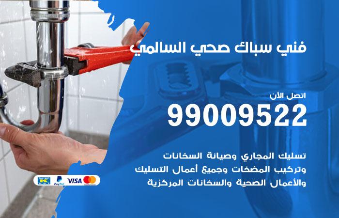 معلم أدوات صحية السالمي / 99009522 / فني سباك صحي خدمة 24 ساعة