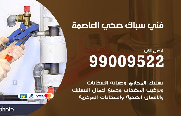 معلم أدوات صحية العاصمة / 99009522 / فني سباك صحي خدمة 24 ساعة