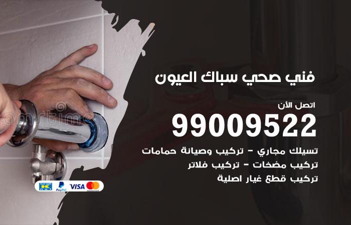 معلم أدوات صحية العيون / 99009522 / فني سباك صحي خدمة 24 ساعة