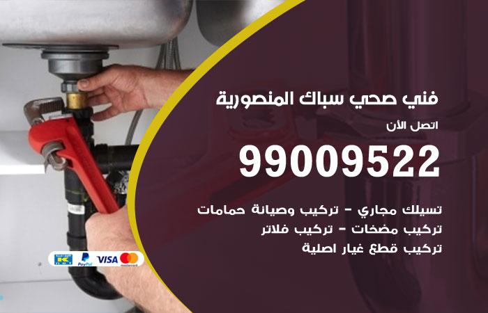 معلم أدوات صحية المنصورية / 99009522 / فني سباك صحي خدمة 24 ساعة