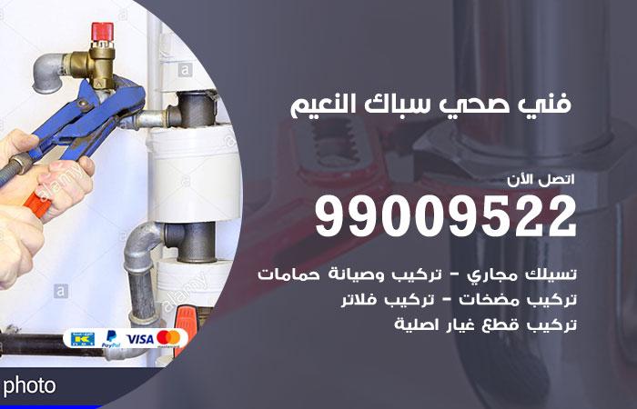 معلم أدوات صحية النعيم / 99009522 / فني سباك صحي خدمة 24 ساعة