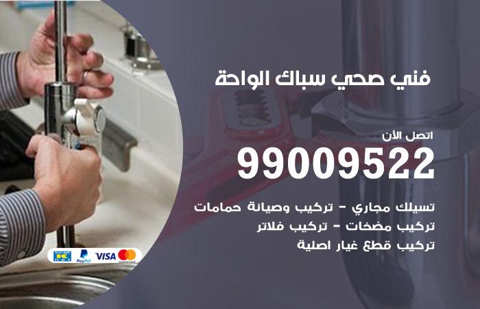معلم أدوات صحية الواحة / 99009522 / فني سباك صحي خدمة 24 ساعة