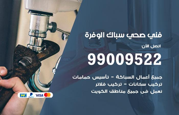 معلم أدوات صحية الوفرة / 99009522 / فني سباك صحي خدمة 24 ساعة