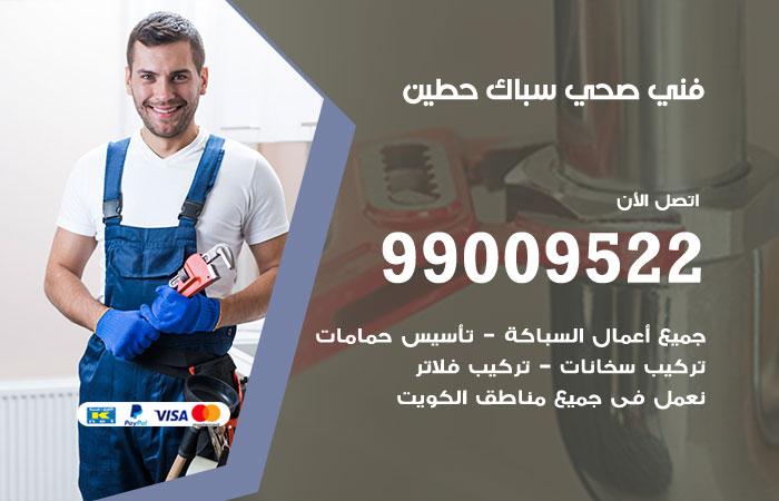 معلم أدوات صحية حطين / 99009522 / فني سباك صحي خدمة 24 ساعة