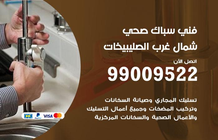 معلم أدوات صحية شمال غرب الصليبيخات / 99009522 / فني سباك صحي خدمة 24 ساعة