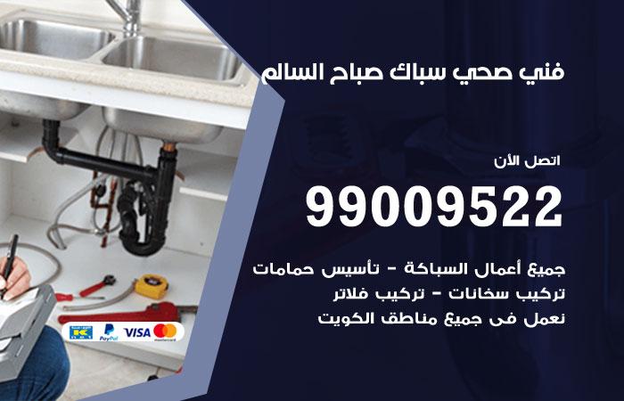 معلم أدوات صحية صباح السالم / 99009522 / فني سباك صحي خدمة 24 ساعة