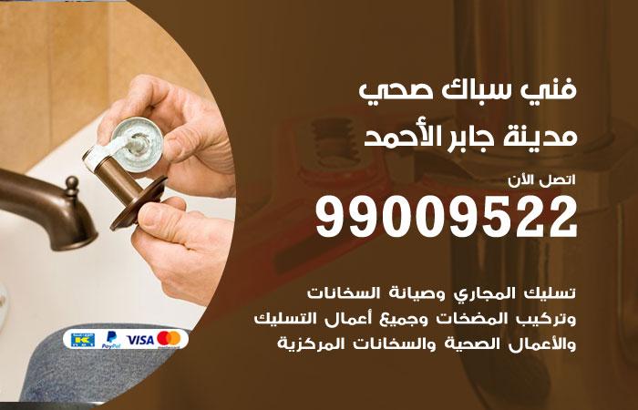 معلم أدوات صحية مدينة جابر الأحمد / 99009522 / فني سباك صحي خدمة 24 ساعة