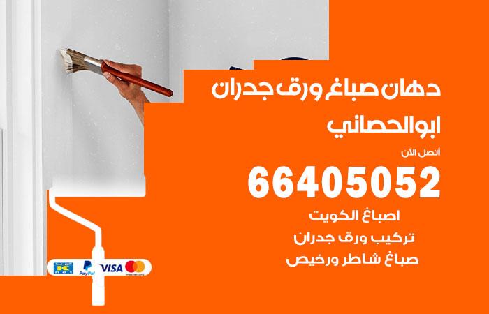 معلم صباغ ابوالحصاني / 66405052 / رقم دهان شاطر ورخيص أصباغ ابوالحصاني
