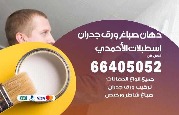 معلم صباغ اسطبلات الأحمدي / 66405052 / رقم دهان شاطر ورخيص أصباغ اسطبلات الأحمدي