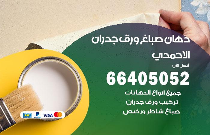 معلم صباغ الاحمدي / 66405052 / رقم دهان شاطر ورخيص أصباغ الاحمدي