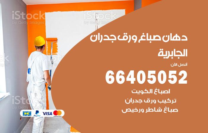 معلم صباغ الجابرية / 66405052 / رقم دهان شاطر ورخيص أصباغ الجابرية