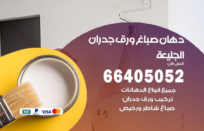 معلم صباغ الجليعة / 66405052 / رقم دهان شاطر ورخيص أصباغ الجليعة