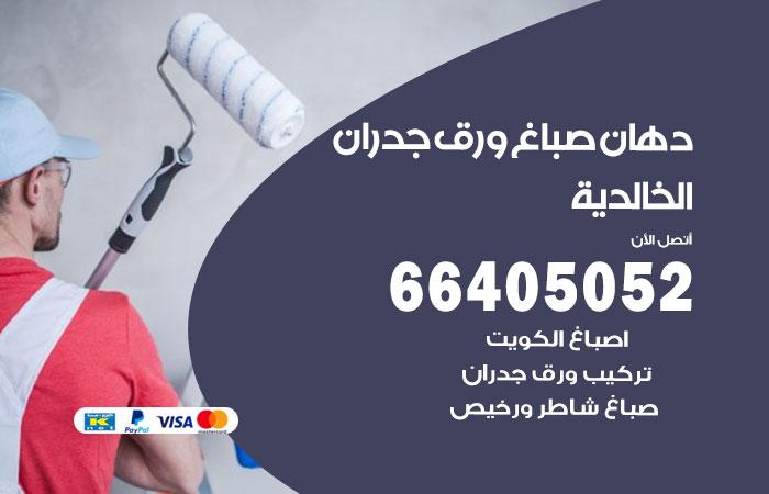 معلم صباغ الخالدية / 66405052 / رقم دهان شاطر ورخيص أصباغ الخالدية
