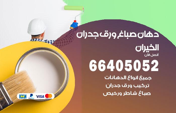 معلم صباغ الخيران / 66405052 / رقم دهان شاطر ورخيص أصباغ الخيران